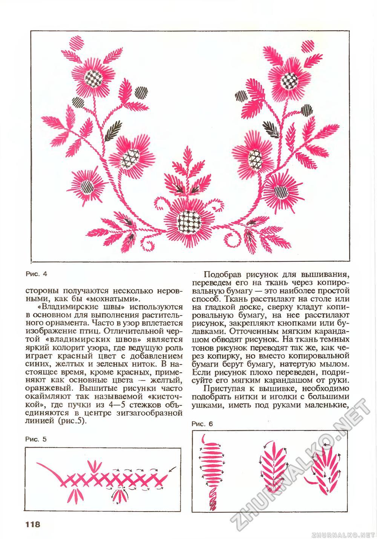 Чем переводят рисунок вышивки на ткань 317