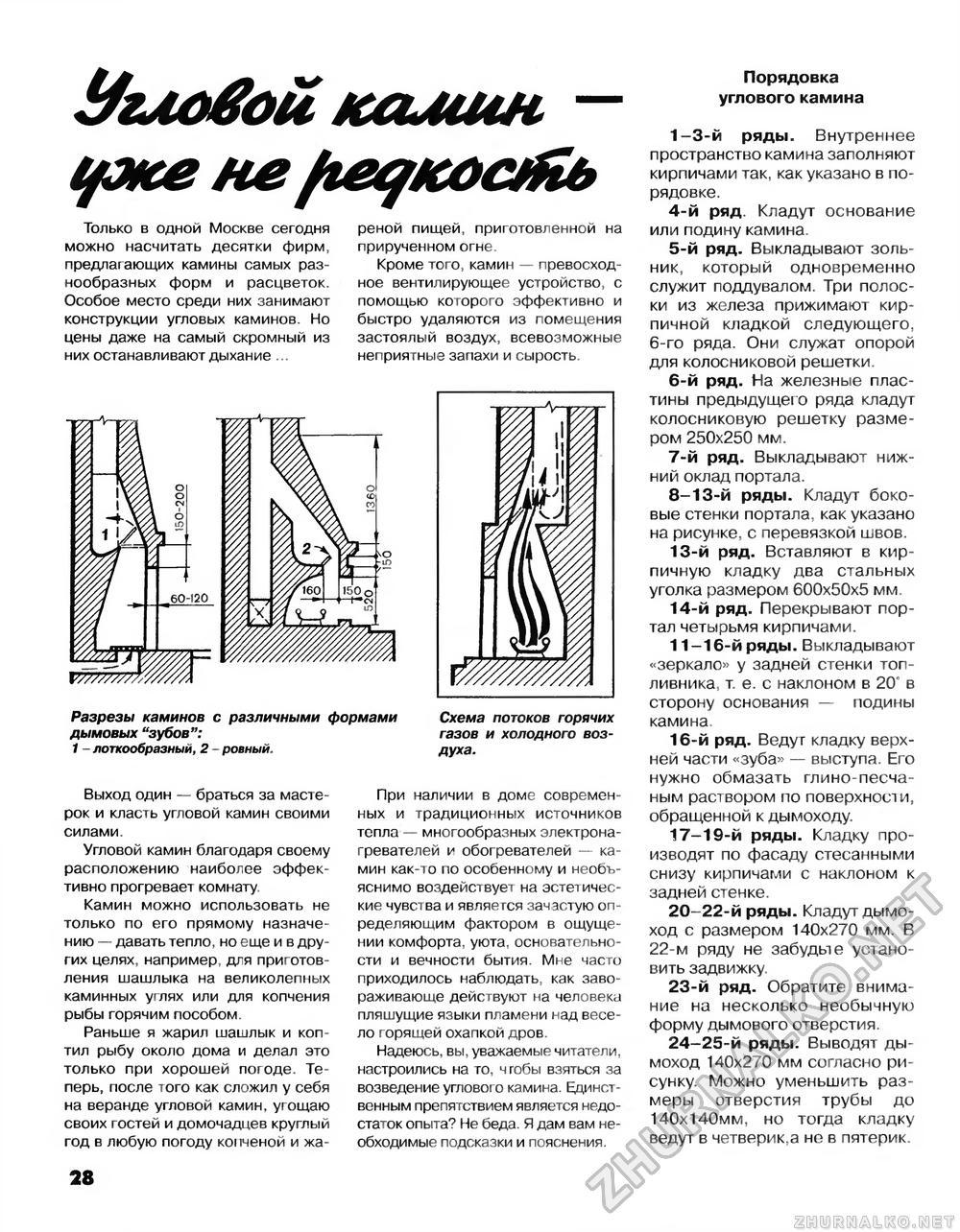 Советы профессионалов 2000 02 страница 28