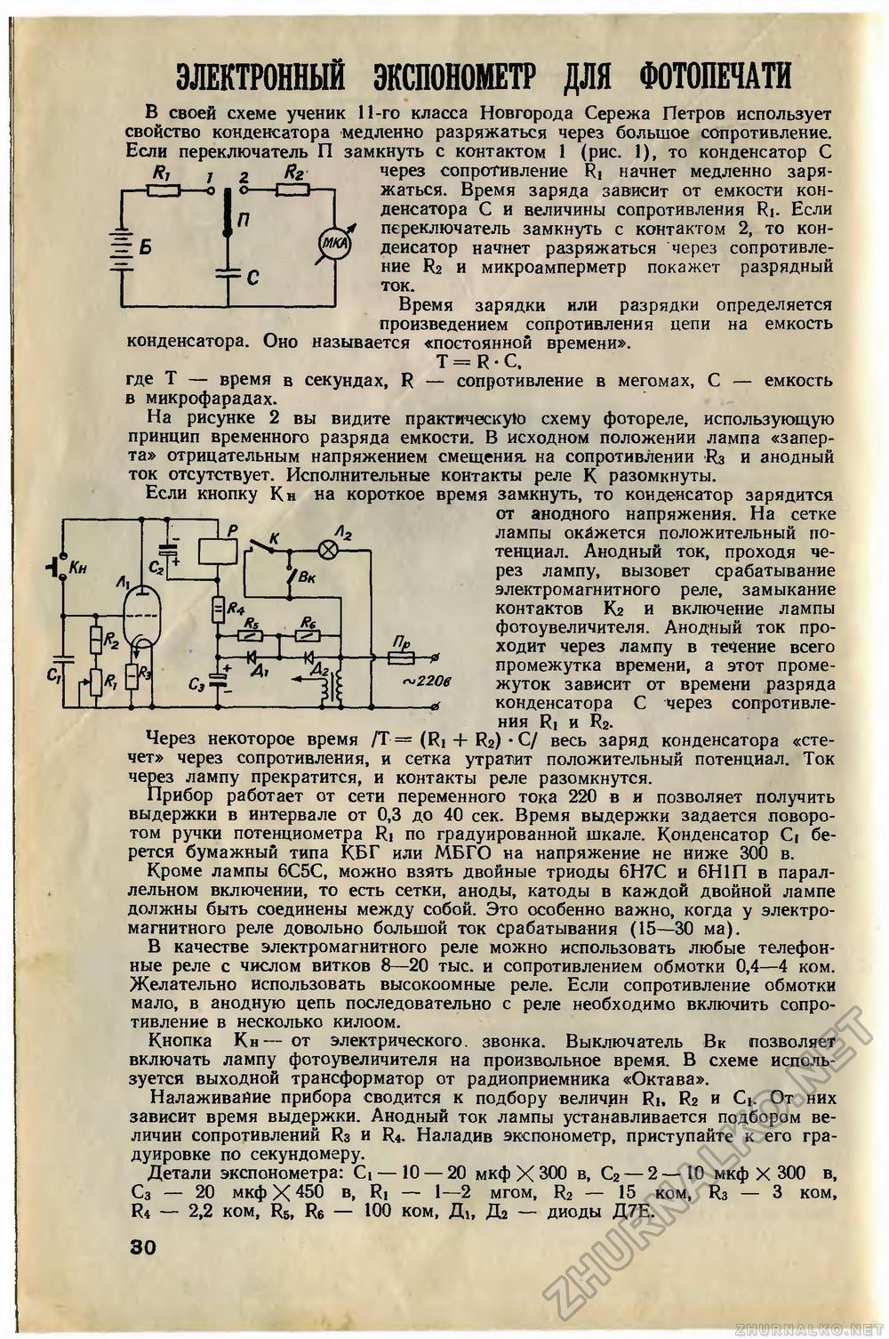 Принципиальная схема измерения сопротивления вэкспонометре
