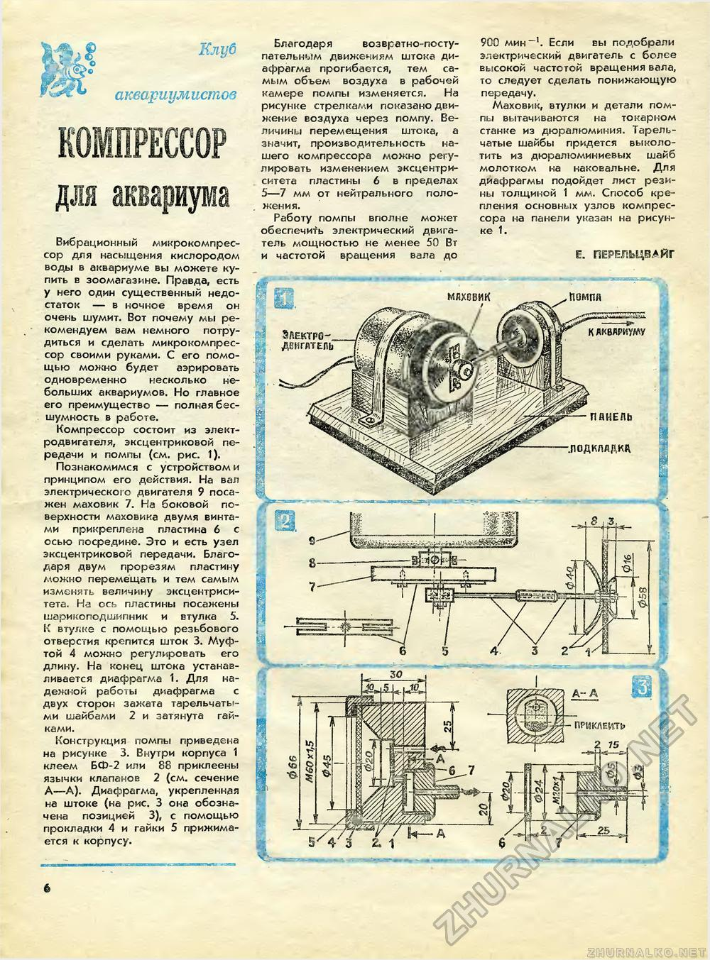 Ремонт аквариумного компрессора своими руками