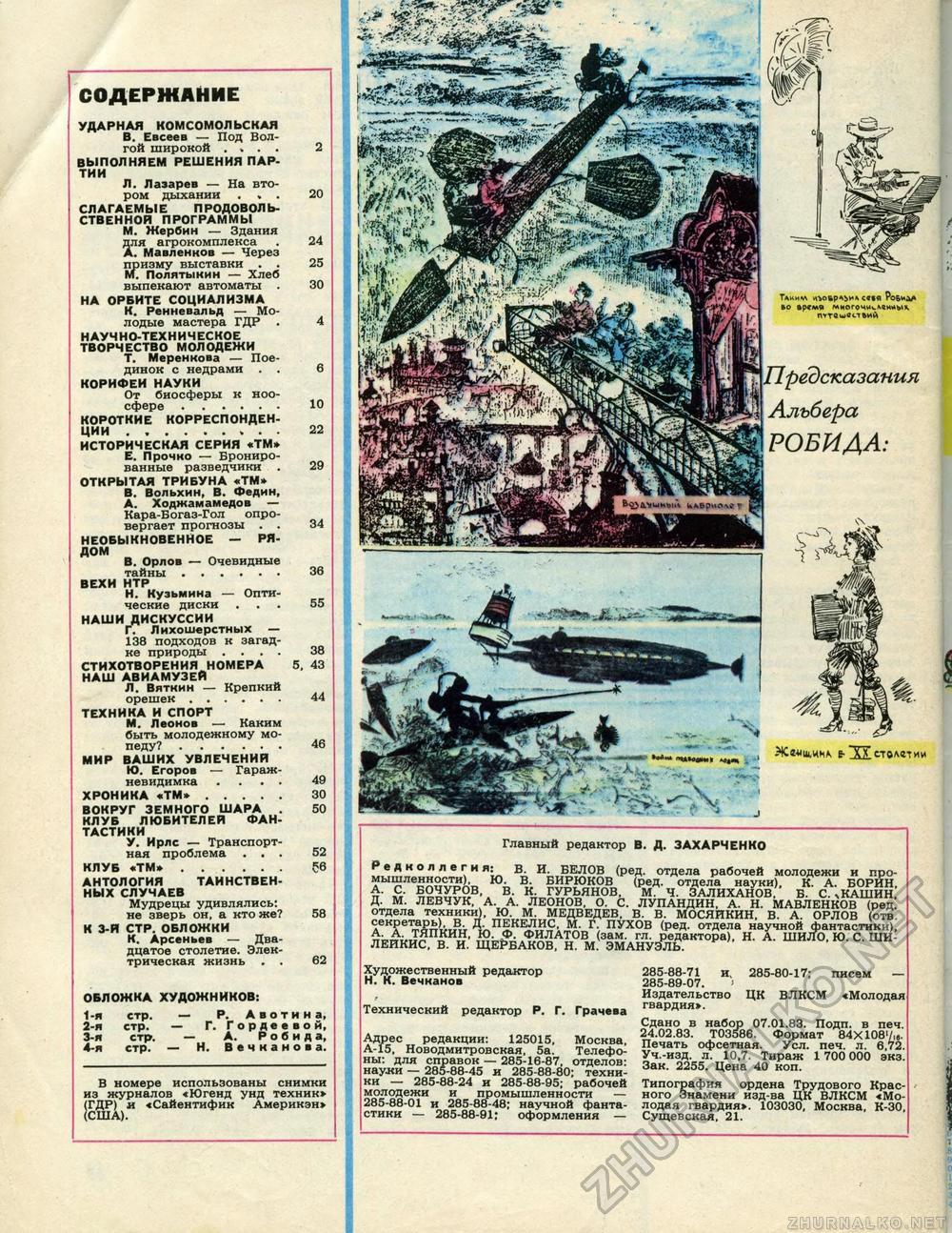 Техника молодёжи 1983 03 страница 66