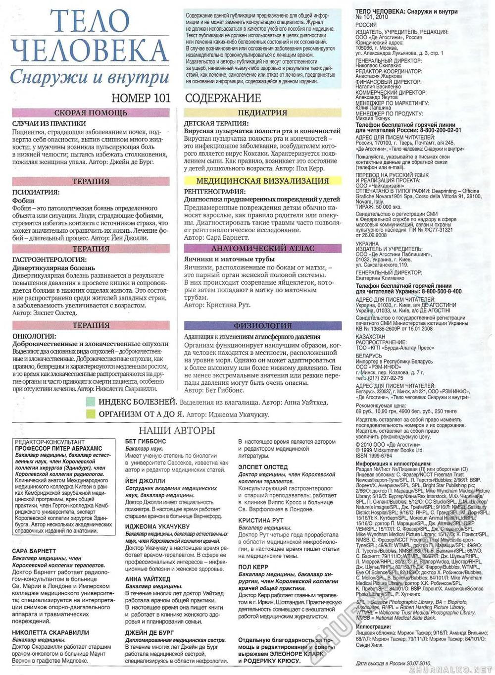 журнал медицинских статей с переводом можете скачать его