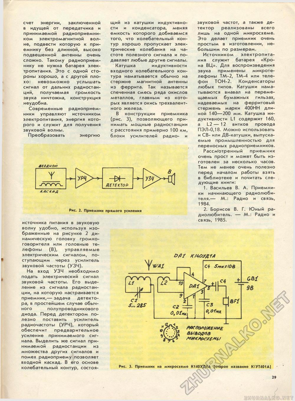 Схема радиоприемника без батареек