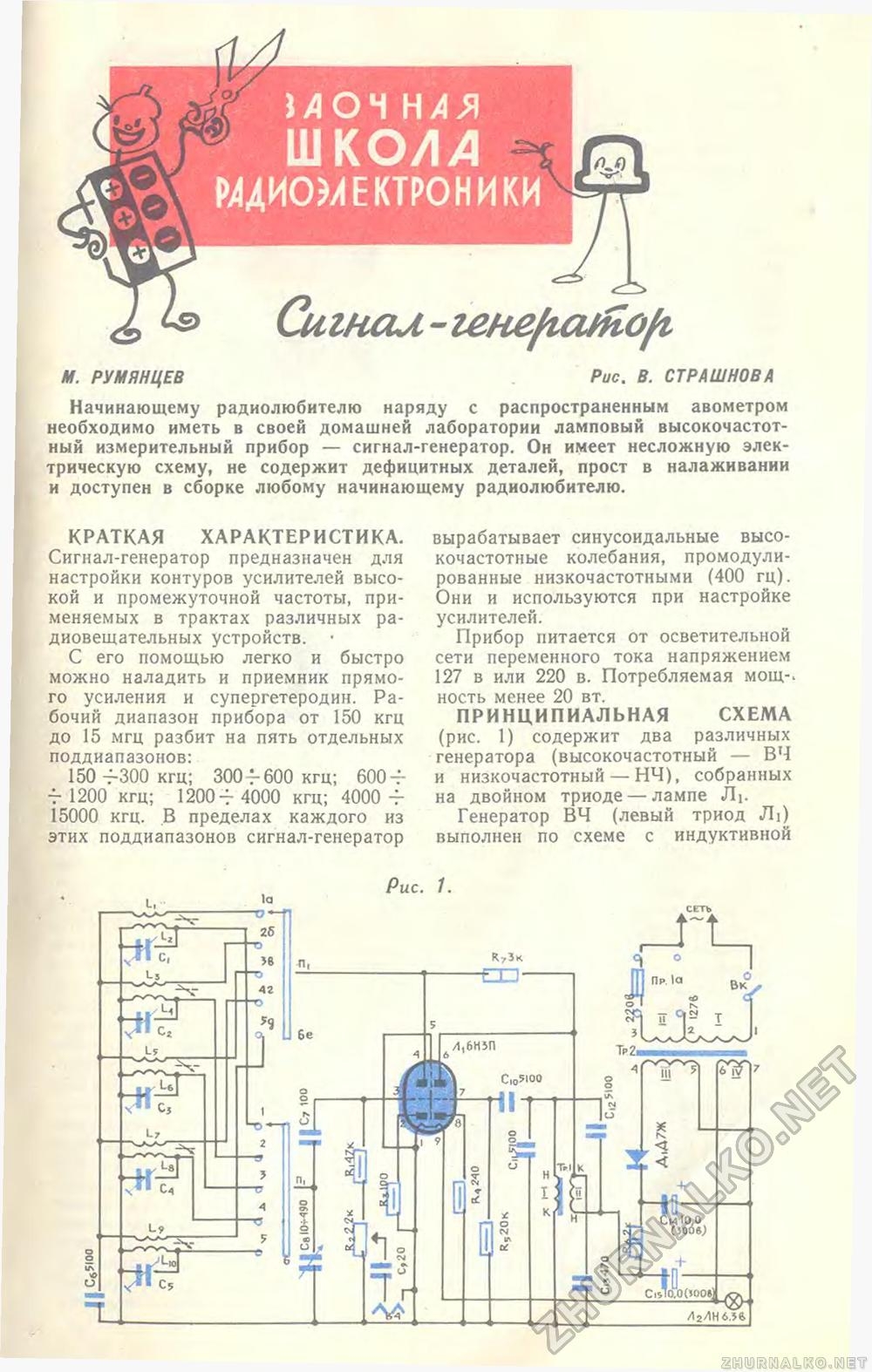 Простые схемы генераторов высокой частоты