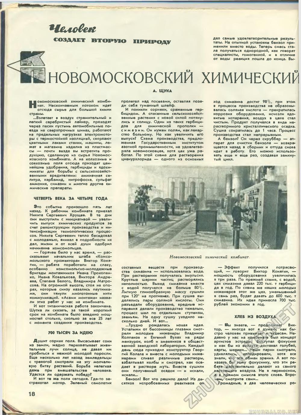Техника - молодёжи 1964-02, страница 22
