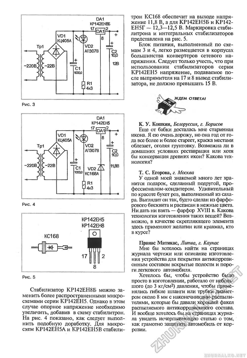 Схему регулятора напряжения на кр142ен8б