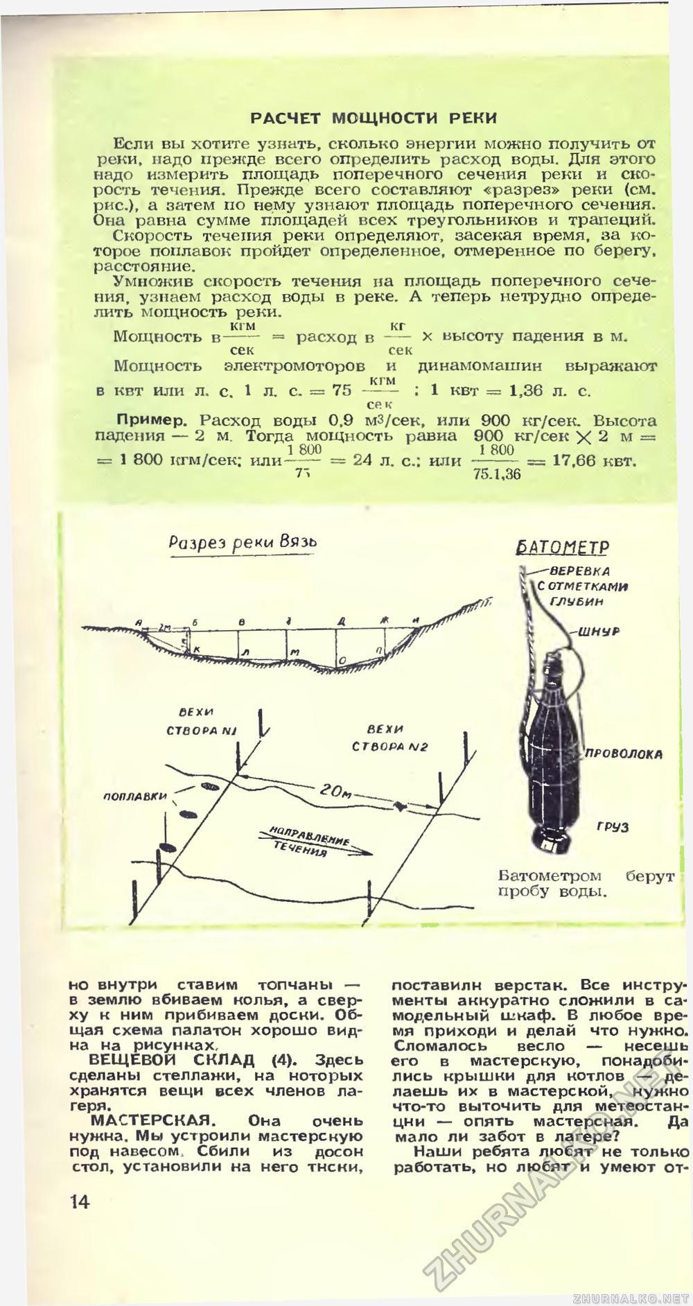 Юный техник 1957-05, страница 14