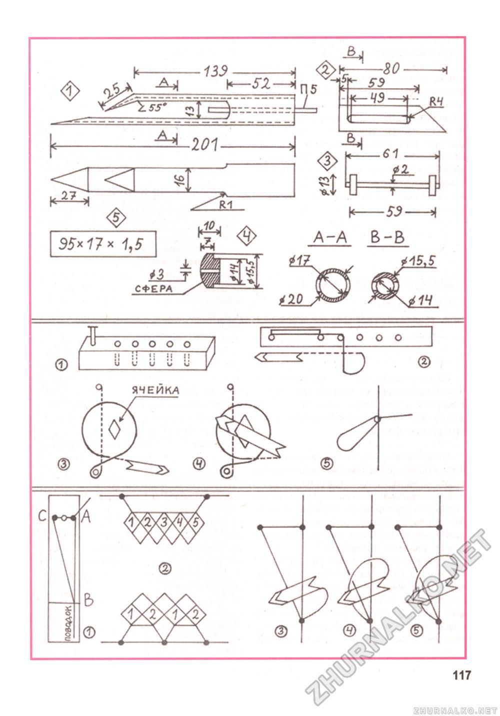 схемы вязания кастинговой сети