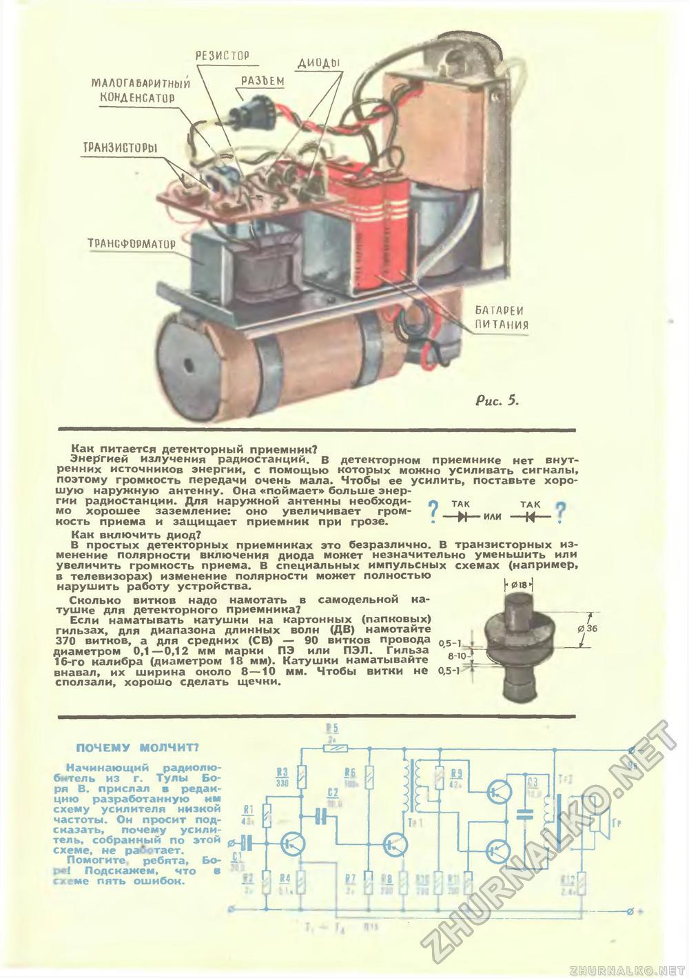 Детекторный приемник как источник энергии схема