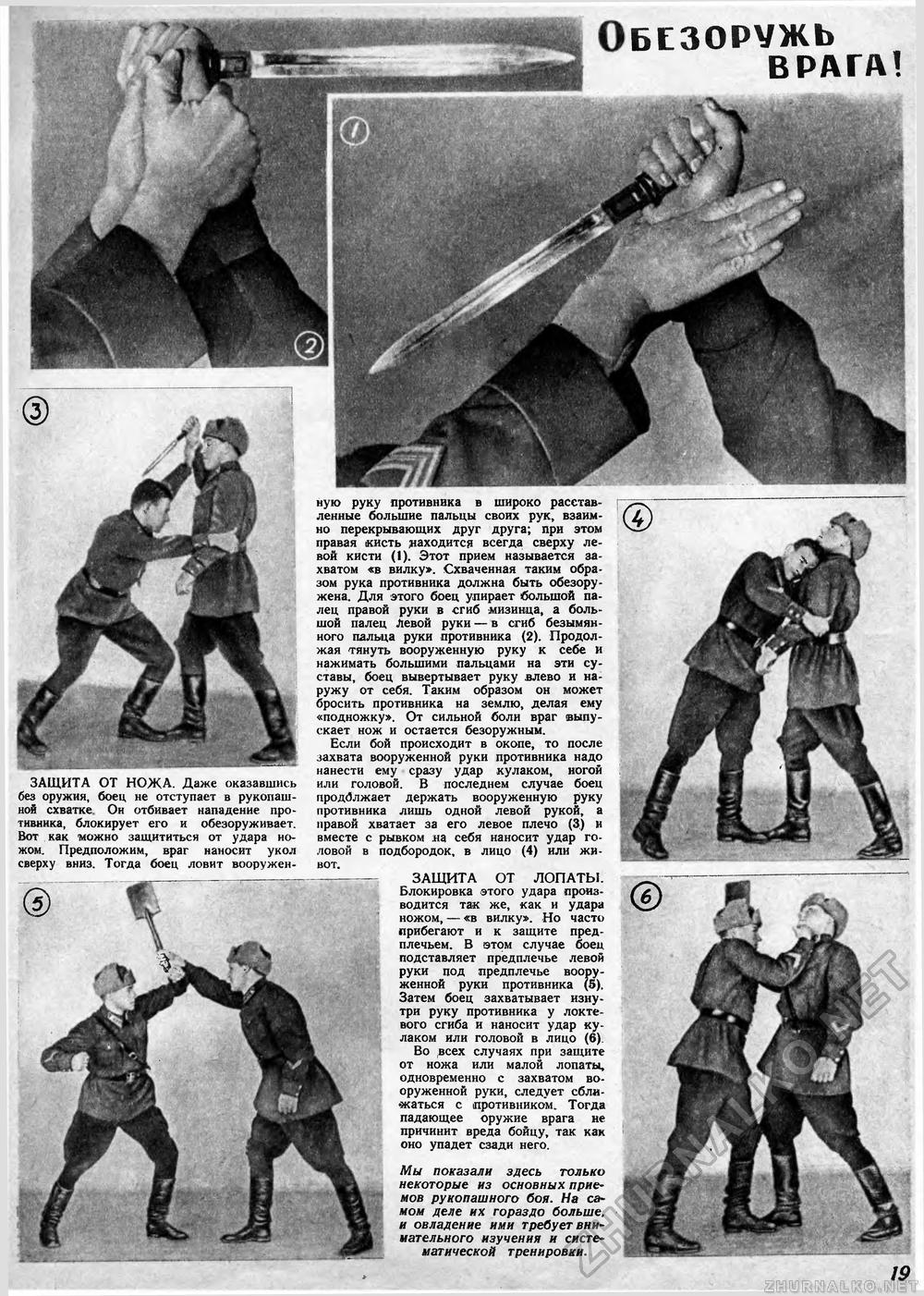 Самоучитель по рукопашному бою 20 фотография