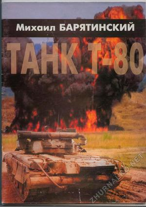 Танкомастер Special - T-80