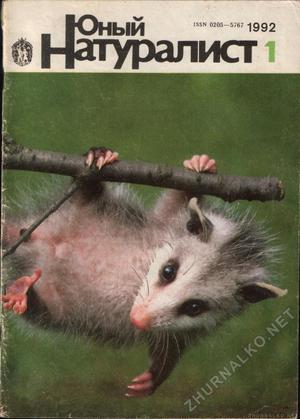 Юный Натуралист 1992-01